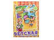 Книга «Мебель для куклы: Детская», А320002Р, фото