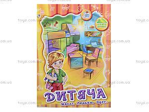 Книжка «Мебель для куклы: Детская», А16922У