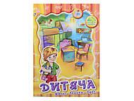 Книжка «Мебель для куклы: Детская», А16922У, купить