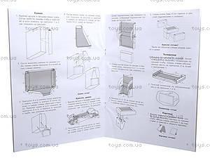 Книга «Мебель для куклы: Гостиная», А320001Р