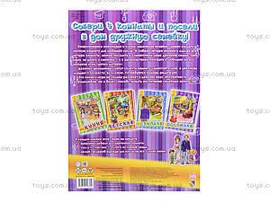 Книга «Мебель для куклы: Гостиная», А320001Р, купить