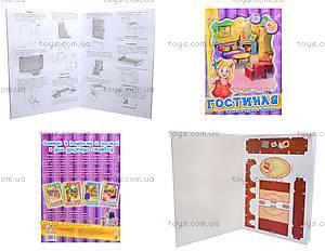Книга «Мебель для куклы: Гостиная», А320001Р, фото