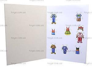 Книга «Мебель для куклы: Гостиная», А320001Р, отзывы