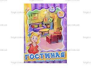 Книга «Мебель для куклы: Гостиная», А320001Р, игрушки