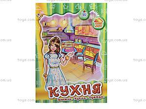 Книга «Мебель для куклы: Кухня», А320003Р