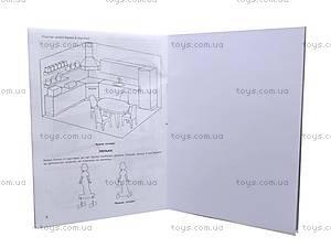 Книжка «Мебель для куклы: Кухня», А16920У, купить