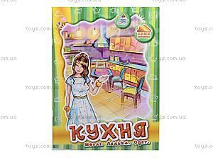 Книжка «Мебель для куклы: Кухня», А16920У