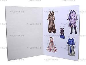 Книжка «Мебель для куклы: Кухня», А16920У, отзывы