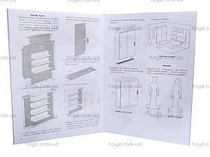 Книга «Мебель для куклы: Спальня», А320004Р, купить