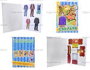 Книжка «Мебель для куклы: Спальня», А16918У