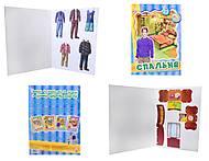 Книжка «Мебель для куклы: Спальня», А16918У, фото