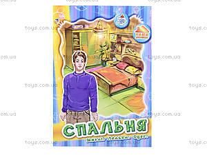 Книжка «Мебель для куклы: Спальня», А16918У, игрушки