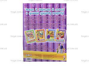 Книжка «Мебель для куклы: Гостиная», А16925У, фото