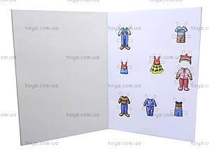 Книжка «Мебель для куклы: Гостиная», А16925У, цена
