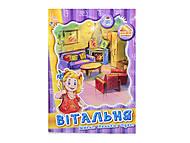 Книжка «Мебель для куклы: Гостиная», А16925У, купить