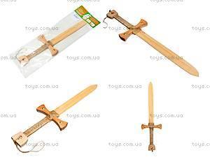Детский меч «Нормандский», 40 см, 171838у, отзывы