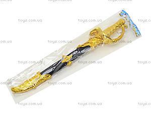 Детский меч для настоящих рыцарей, 019, игрушки