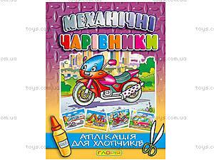 Детская аппликация «Мотоцикл», 3560
