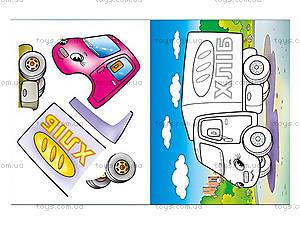 Книжка-аппликация «Механические волшебники. Пожарная машина», 3553, купить