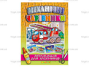 Книжка-аппликация «Механические волшебники. Пожарная машина», 3553