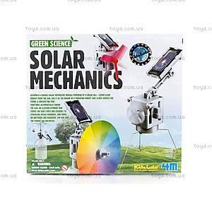 Механизмы на солнечной энергии, 00-03401