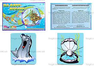 Игра для детей «Меморика. На море-океане»,