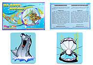 Игра для детей «Меморика. На море-океане», , фото