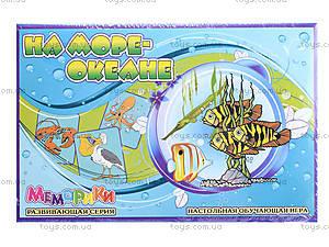 Игра для детей «Меморика. На море-океане», , игрушки