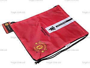 Мешок для обуви Manchester United, MTAB-UT1-883, купить