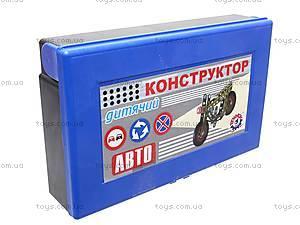 Металлический конструктор «Авто», 0625