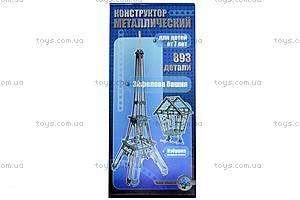 Металлический конструктор «Эйфелева башня», 00863