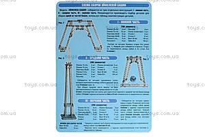 Металлический конструктор «Эйфелева башня», 00863, игрушки
