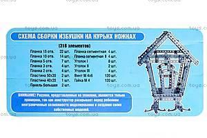 Металлический конструктор «Эйфелева башня», 00863, детские игрушки