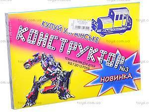 Металлический конструктор, средний, №3, игрушки