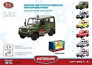 Металлическая модель джипа  «Автопарк», 6401A