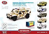 Металлическая модель джипа «Автопарк», 6408D, фото