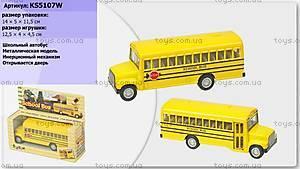Металлическая модель машины «Школьный автобус», KS5107W
