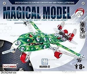 Металлический конструктор «Самолёт», 146 деталей, 816B-22