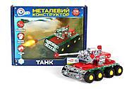 Металлический Танк - конструктор, 4951, интернет магазин22 игрушки Украина