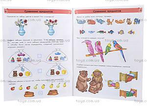 Методичка для первоклассника «Математика. Часть 1», К413023Р, детские игрушки