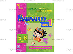 Методичка для первоклассника «Математика. Часть 1», К413023Р, магазин игрушек