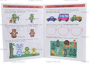 Методичка для первоклассника «Математика. Часть 1», К413023Р, toys.com.ua