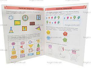 Методичка для первоклассника «Математика. Часть 1», К413023Р, детский