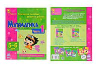 Методичка для первоклассника «Математика. Часть 1», К413023Р, отзывы