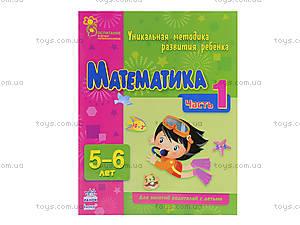 Методичка для первоклассника «Математика. Часть 1», К413023Р, набор