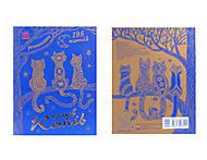 Книжка - раскраска «Клуб котів», Л733001У