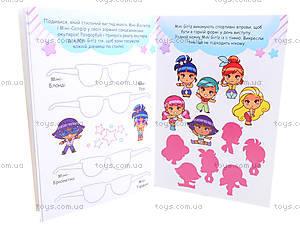 Детская книга Mini Girlz, Р20320У, купить