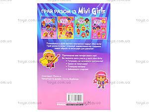 Детская книга Mini Girlz, Р20320У, фото