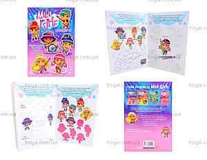 Детская книга Mini Girlz, Р20320У