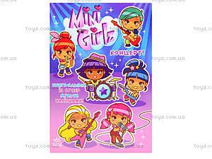 Детская книга Mini Girlz, Р20320У, отзывы